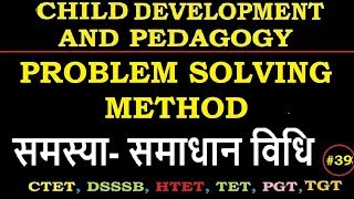 Problem  solving method समस्या- समाधान विधि