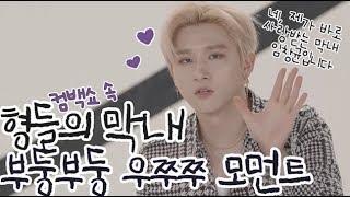 Download lagu [몬스타엑스/아이엠] 컴백쇼 속 우리 막내 우쭈쭈 모먼트