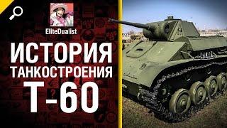 Самый ненужный ЛТ Т-60 - История танкостроения -  от EliteDualist Tv [World of Tanks]
