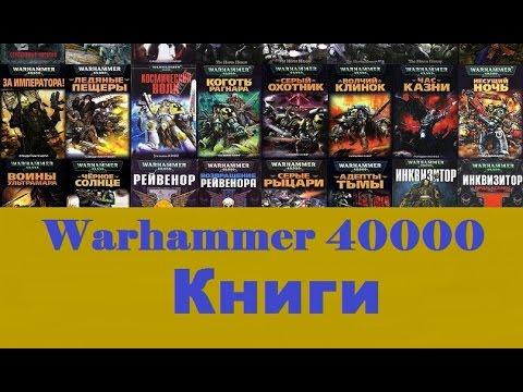Warhammer 40000 Книги