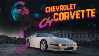Chevrolet Corvette C4: RetroBomb