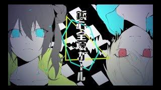 Tacks heart Break all Girl -rerulili feat.GUMI/鋲心全壊ガール -れるりり feat.GUMI