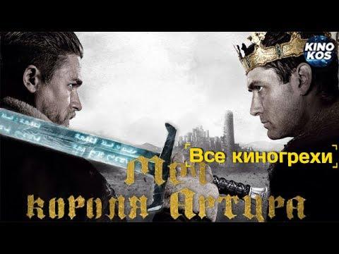 Все киногрехи и киноляпы 'Меч короля Артура'