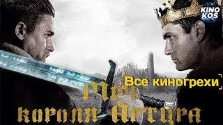 """Все киногрехи и киноляпы """"Меч короля Артура"""""""