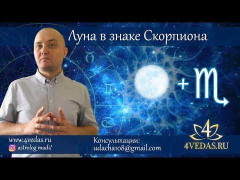 075.  Луна в Скорпионе  | Ведическая Астрология