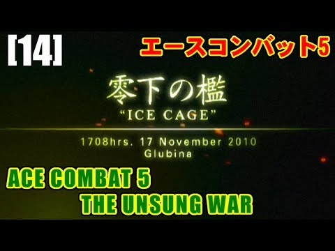 [M14] 零下の檻(ICE CAGE) - ACE COMBAT 5 THE UNSUNG WAR