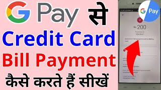 Google Pay se Credit Card bill Payment Kaise Kare | How to Pay Credit Card bill using Google Pay