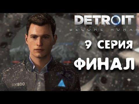 Финал игры Detroit Become Human прохождение игры #9