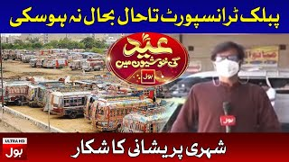 Public Transport System on Eid | Breaking News