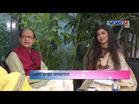 Boka Baksher Addakhana - World Television Day (বোকা বাক্সের আড্ডাখানা-বিশ্ব টেলিভিশন দিবস) on News24