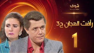 مسلسل رافت الهجان الجزء الثالث الحلقة 1 - محمود عبد العزيز - يسرا