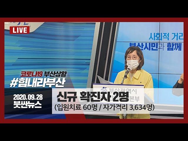 [20.09.28] 부산시 코로나19 상황보고 관련 이미지 입니다.