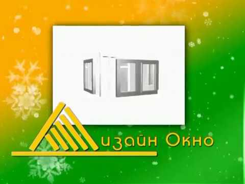 Дизайн-Окно Нижний Тагил