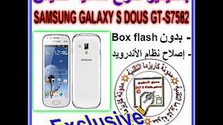 فلاش هاتف سامسونغ flash Galaxy S Duos 2 GT-S7582 بدون بوكس