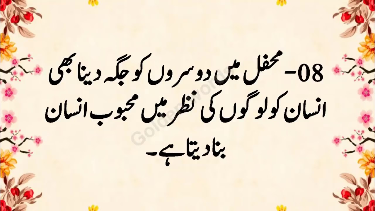 Urdu Quotes For Love And Respect How To Get Love And Respect In