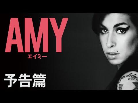 『AMY エイミー』予告編