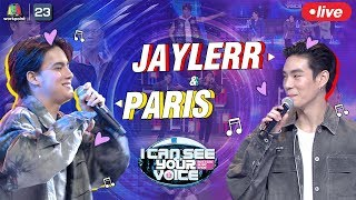 """#StayHome ดู Live!! I Can See Your Voice Thailand ซุปตาร์คู่ซี้ """"JAYLERR x PARIS""""  #WithMe"""