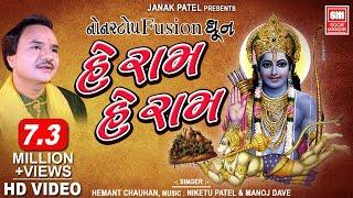 He Ram He Ram Fusion Dhoon I Latest 2019 Devotional I Hemant Chauhan I Soor Mandir