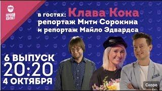 """Шоу """"Ночной Контакт"""" сезон 2 выпуск 6 (в гостях Клава Кока)"""