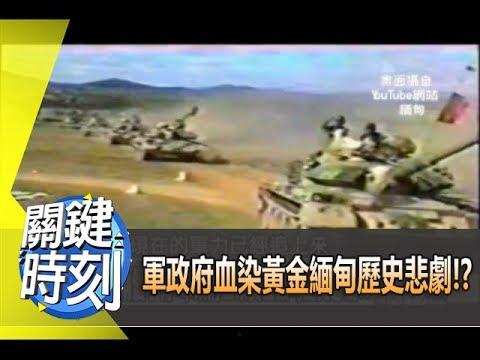 軍政府血染黃金緬甸歷史悲劇!? 2012年 第1401集 2200 關鍵時刻