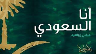 Abbas Ibrahem ... Ana Al Soaady | عباس إبراهيم ... انا السعودي