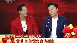 [2018一年又一年]一年又一年 陪您过大年 黄渤 陈伟霆做客演播室 | CCTV