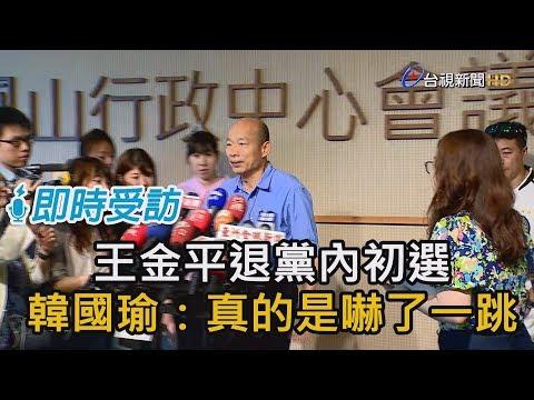 王金平退黨內初選 韓國瑜:真的是嚇了一跳【即時受訪】