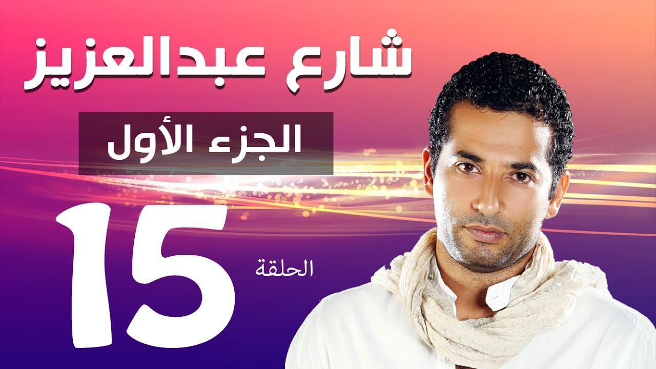 مسلسل شارع عبد العزيز الجزء الاول الحلقة 15 Share3 Abdel Aziz Series Eps