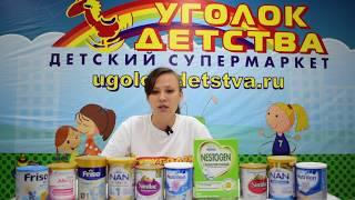 Выбор детских молочных смесей для новорожденных
