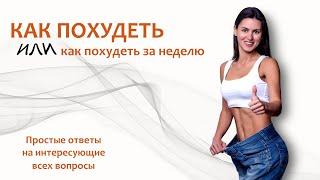постер к видео Как похудеть быстро? Мифы и правда о похудении.