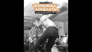 H Punk Σκηνή Της Αθήνας (Μια Συζήτηση Με Τον Γιάννη Κολοβό)