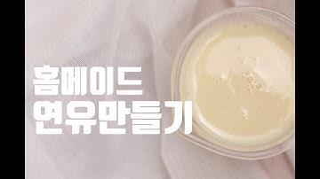 유통기한 임박 우유가 있다면 연유 만들기 도전, 연유 만들기,팥빙수 연유 condensed milk : ceramicdo 세라믹도