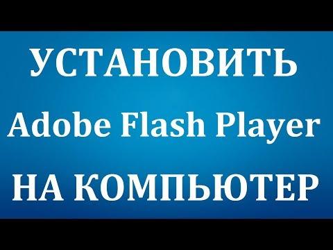 Как установить (обновить) Adobe Flash Player на компьютер