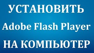 видео Скачать Adobe Flash Player бесплатно для Windows