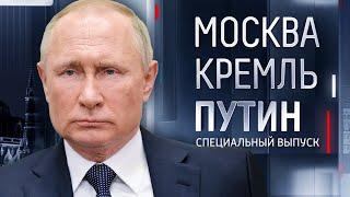 Москва. Кремль. Путин. Специальный выпуск @Россия 1