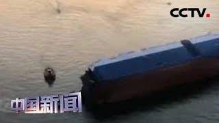 [中国新闻] 美国:一艘韩国运输船倾覆 4人失踪 | CCTV中文国际