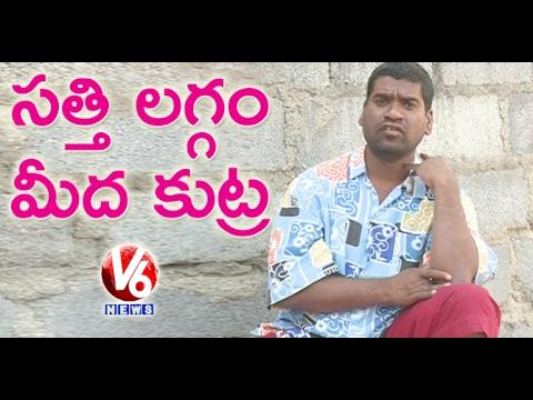 Bithiri Sathi Worry About His Marriage | Satirical Conversation With Savitri | Teenmaar News