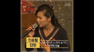 현송월이 서울서 부른 노래에 숨겨진 3가지 사실