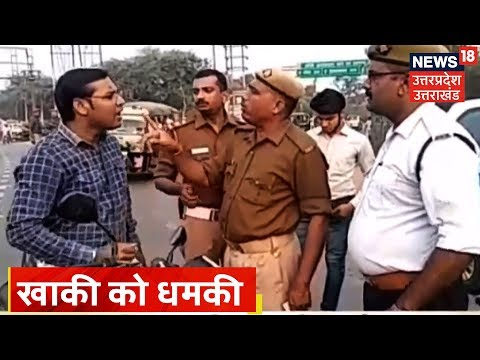 Jhansi News  बिना हेलमेट लगाये प्रोफेसर ने दी पुलिसकर्मी को जूता मारने की धमकी