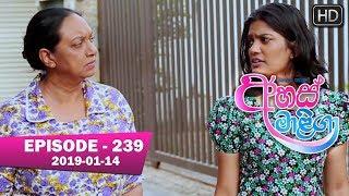 Ahas Maliga | Episode 239 | 2019-01-14 Thumbnail