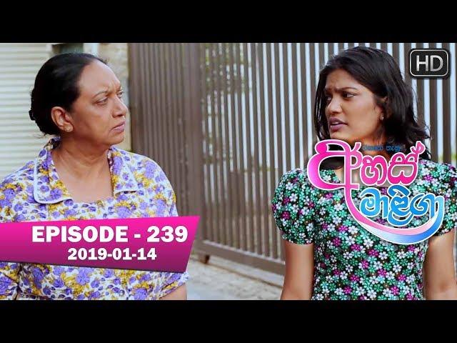 Ahas Maliga | Episode 239 | 2019-01-14
