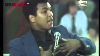 Великая речь Мухаммеда Али.