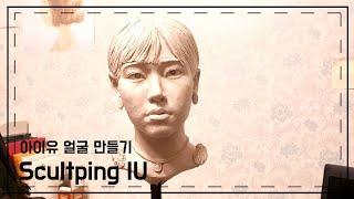 아이유 IU 장만월 얼굴 만들기 clay sculpting to IU