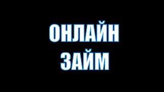 ОНЛАЙН ЗАЙМ / КОЛЛЕКТОРЫ МФО / СТРОГИЙ ОЛЕГ ПРОТИВ КОЛЛЕКТОРОВ #4