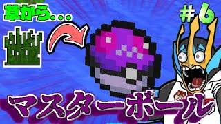 【Minecraft】ついに草からマスターボールが!!草ポケクラ#6【ゆっくり実況】【ポケモンMOD】