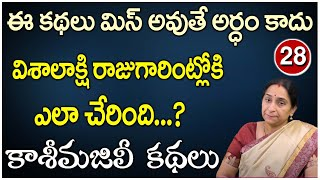 Ramaa Raavi - కాశీ మజిలీ కథలు || Interesting Story for Kids || Kasi Majili Kathalu || SumanTV Mom