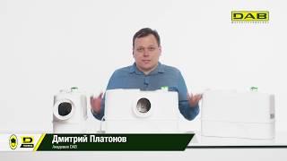 Как выбрать канализационный насос для туалета? Обзор DAB Genix - санитарный насос с измельчителем