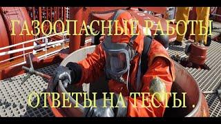 ГАЗООПАСНЫЕ РАБОТЫ. ОТВЕТЫ НА ТЕСТЫ, НАРЯД-ДОПУСК, Роснефть Транснефть Лукойл Газпром Сургутнефтегаз