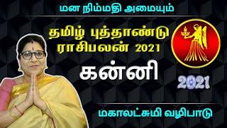 தமிழ் புத்தாண்டு ராசி பலன் | கன்னி  | பிலவ வருடம் | Tamil New Year Rasi Palan  | KANNI 2021