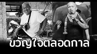 เปิดประวัติ น้าค่อม ชวนชื่น ตลกขวัญใจคนไทยตลอดกาล